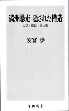 満洲暴走_01